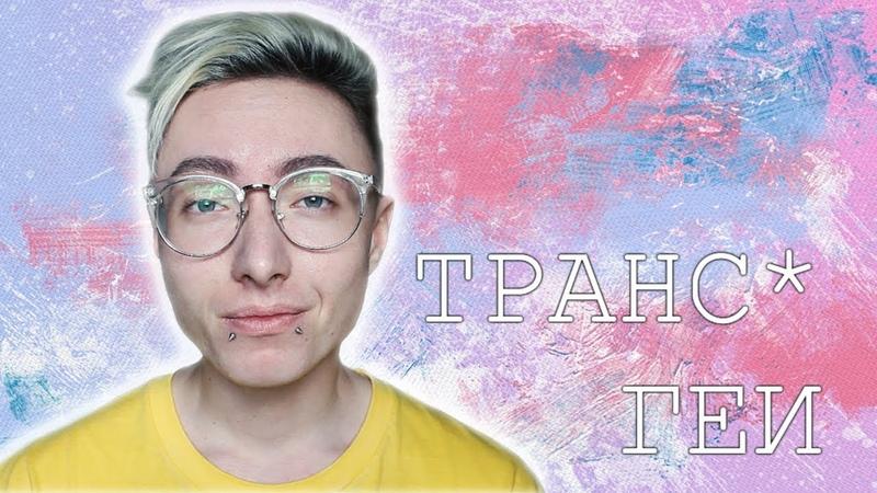 К транссексуальным геям || For homosexual transmen (eng sub) || FtM