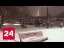 Европейский циклон: такого снега в Петербурге не видели несколько лет - Россия 24