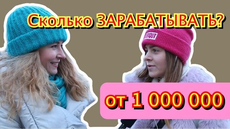 СКОЛЬКО ДОЛЖЕН ЗАРАБАТЫВАТЬ МУЖЧИНА? Реальный опрос девушек Москвы. Вастикова