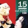 New year J-rock party |15 декабря| клуб Алиби