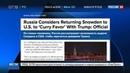 Новости на Россия 24 Сноудена порадовала информация о его возможной выдаче США