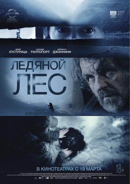 Ледяной лес [2014]