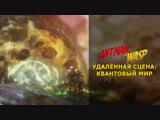 Человек Муравей и Оса - Квантовый Мир [Русские Субтитры]