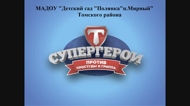 МАДОУ Детский сад Полянкап. Мирный Томского района
