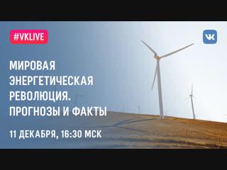 Лекция «Мировая энергетическая революция. Прогнозы и факты»