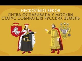 Минутная история. Москва и Литва.