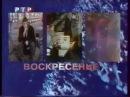 Анонс Брат, Брат 2, Брат 2. Живьём в Олимпийском (РТР, 10.12.2000)