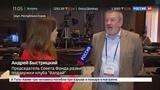 Новости на Россия 24 Клуб
