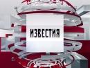 Известия С Виталием Ворониным (Пятый Канал 23.08.2018 02:00)