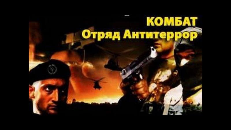 Андрей Воронин. Комбат. Отряд Антитеррор 5