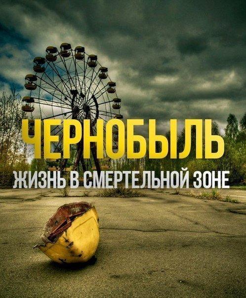 Чернобыль - жизнь в смертельной зоне