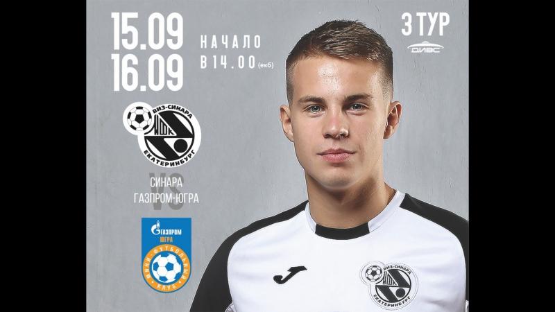 Синара - Газпром-Югра (1 игра). Суперлига 2018/19. 15.09.2018