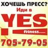 """Фитнес-клуб """"YES FITNESS"""""""