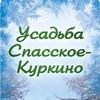 Усадьба Спасское-Куркино, Вологда
