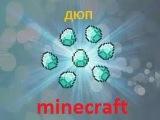 Новый дюп в Minecraft 2#