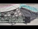 Как сшить женские трусики-плавки и трусики-шортики по выкройке из Оттобре 5/2009
