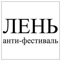 ЛЕНИВЫЙ ПИКНИК. Анти-фестиваль.