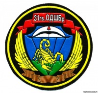 116 ОПДБ(Отдельный Парашютно-Десантный Батальон) в/ч 83788 , 31-ой гв.ОДШБр(Отдельноя Десантно-Штурмовая Бригада) .