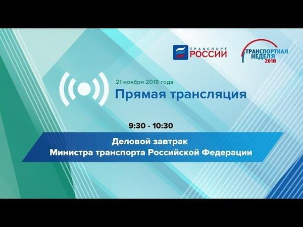 Деловой завтрак Министра Транспорта Российской Федерации
