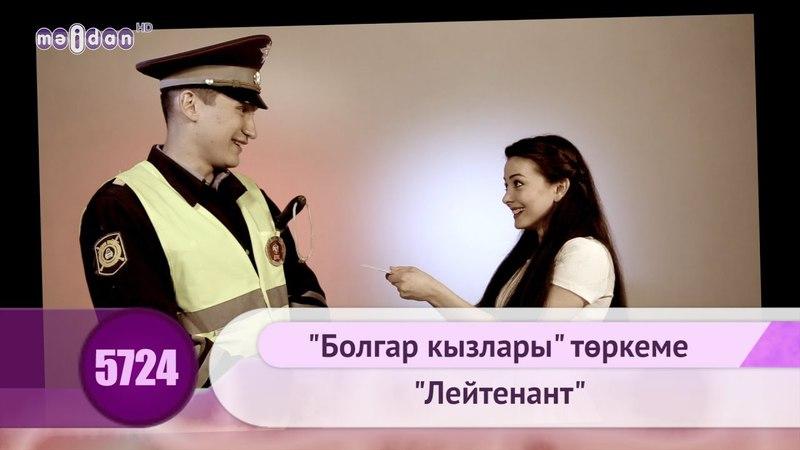 Болгар кызлары торкеме - Лейтенант   HD 1080p