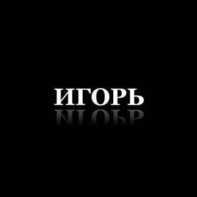 Игорь Балуев