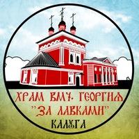 "Логотип Храм Георгия Победоносца ""за лавками"""