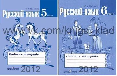 гдз по русскому языку 6 класс быкова давидюк стативка 128
