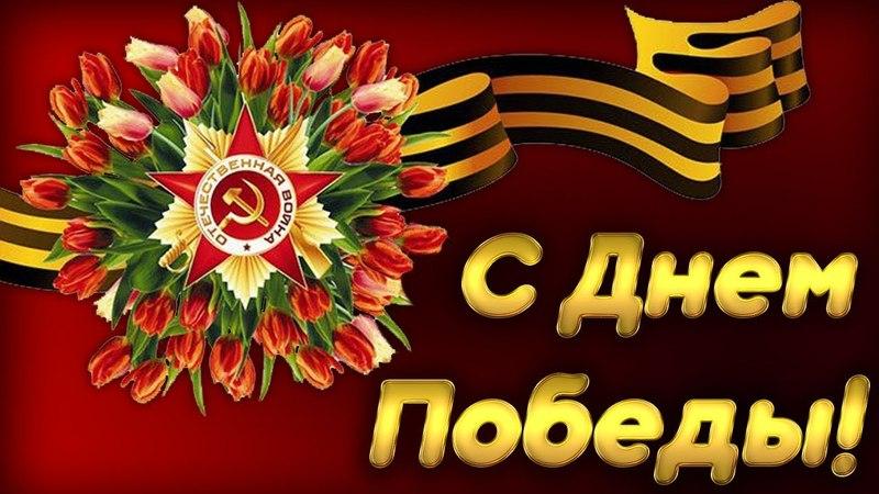 С Днем Победы Красивое поздравление с 9 Мая Песня о России А Я РОССИЯ группа Весна Клип песни