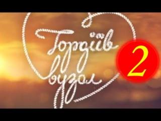 Гордиев узел 2 серия (2014).Сериал,мелодрама,фильм смотреть онлайн в HD