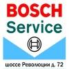 Bosch сервис шоссе Революции