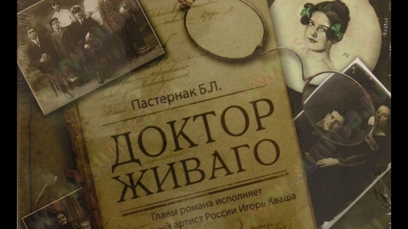Борис Пастернак - Доктор Живаго (реж. Александр Прошкин)..., 11-я серия