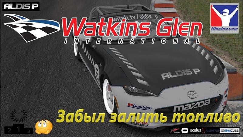 Забыл залить топливо, iRacing Advanecd Mazda Cup, Watkins Glen