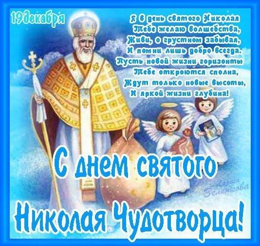 Как сделать открытку ко дню святого николая