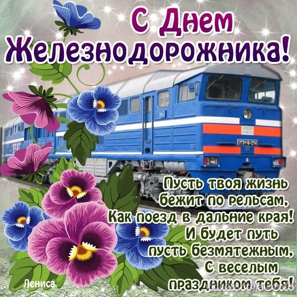 Поздравление путина с днём железнодорожника 54