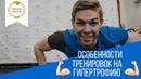 Особенности тренировок на гипертрофию Фитнес блог 13 серия