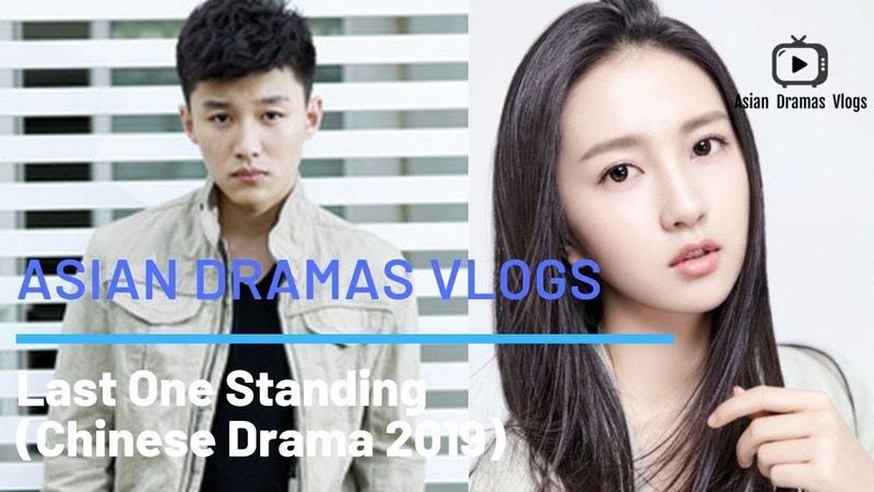 Last One Standing - 无主之城 - Wu Zhu Zhi Cheng - Upcoming Chinese Dramas in 2019