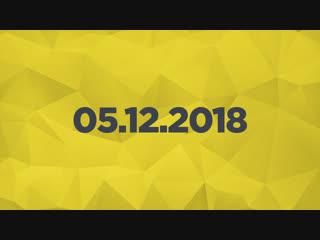 Игровые новости 05.12.2018