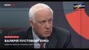 Пустовойтенко 57% граждан Украины не могут заплатить за коммуналку 15 02 19