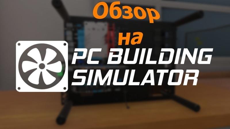 Обзор на PC BUILDING SIMULATOR.