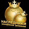 Molodezhnoe-Dvizhenie Nasledniki