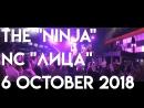 "Группа ""NINJA"". NC ""Лица"". 6 октября 2018"