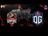 OG vs Empire #1 RU (bo2) DreamLeague Season 8 Major Qual 05.10.2017