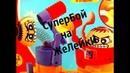 СуперБОЙ..БОремся НА ЖелеЙКИ!!SuperBAY..BREAK ON ZELEYKI !!