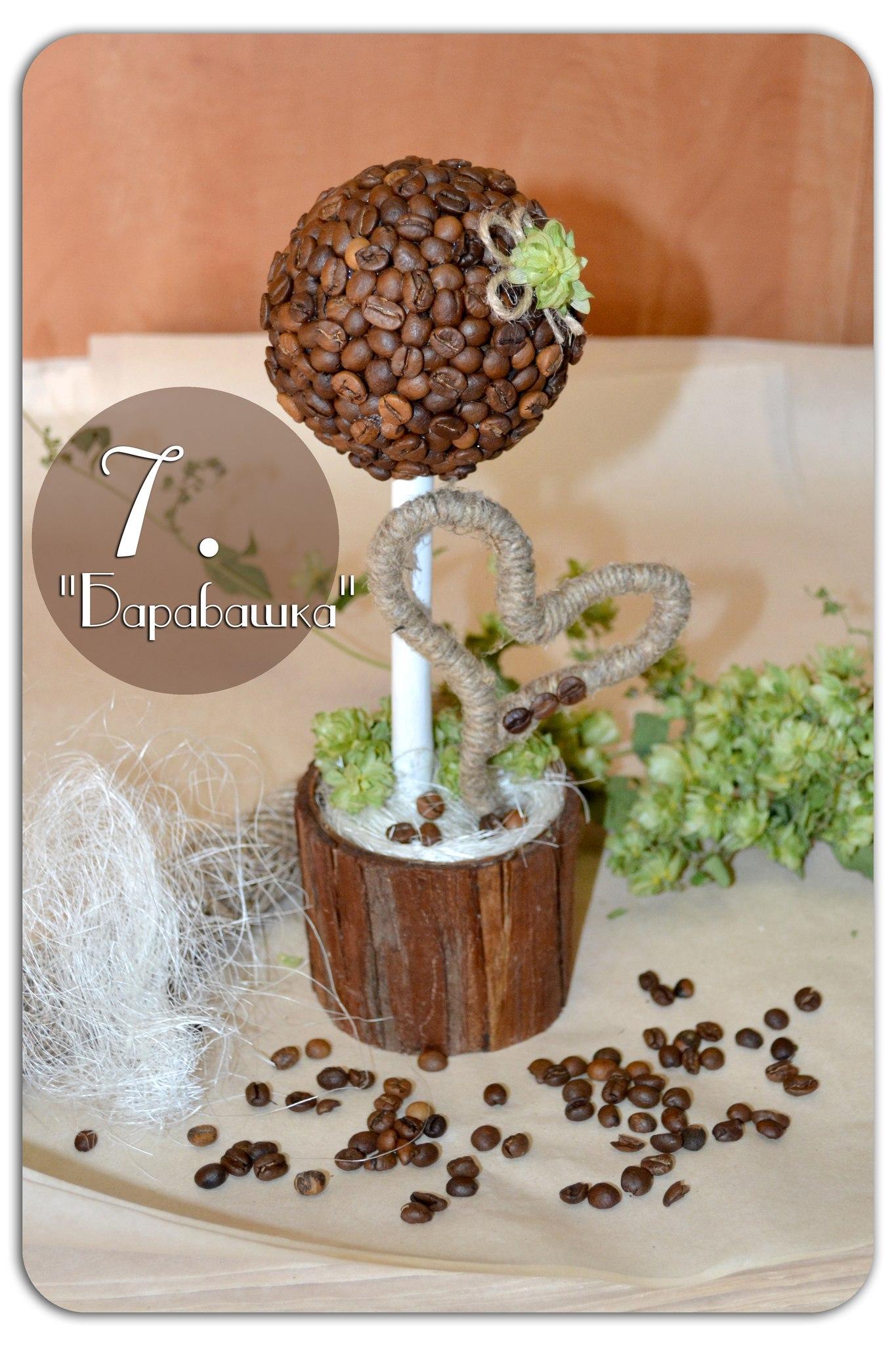 Топиарий из фасоли пошаговое