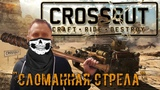 Встречный бой Сломанная стрела - Crossout на PS4