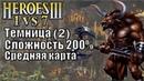 Герои III, 1 против 7 (FFA), Средняя Карта, 200% (серия 2)
