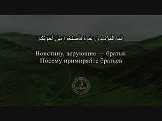Самир аль Башир - Сура 49 Комнаты, аяты 10-11