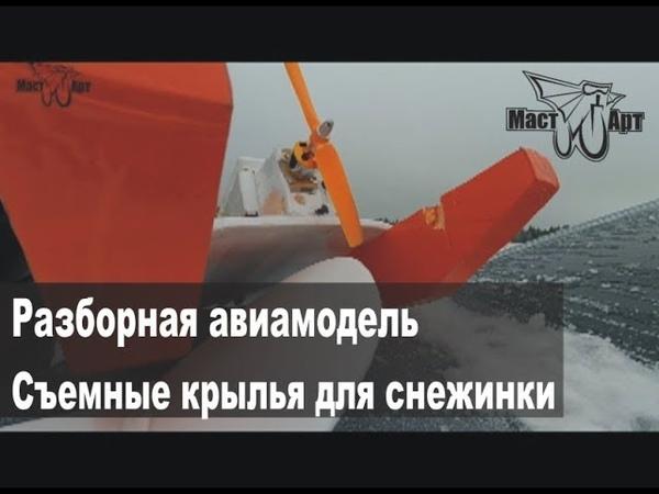 Разборная авиамодель. Съемные крылья. Снежинка. Collapsible aircraft model. Removable wings