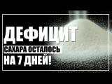 Девальвация и некомпетентность- сахара в Казахстане осталось на семь дней?