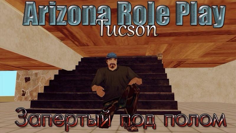 Arizona Role Play || Tucson ||: Запертый под полом (Баг).